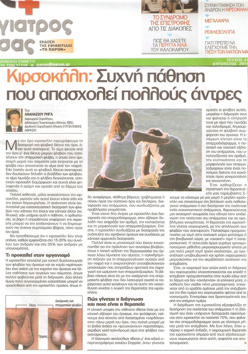 Κιρσοκήλη: Συχνή πάθηση που απασχολεί πολλούς άνδρες