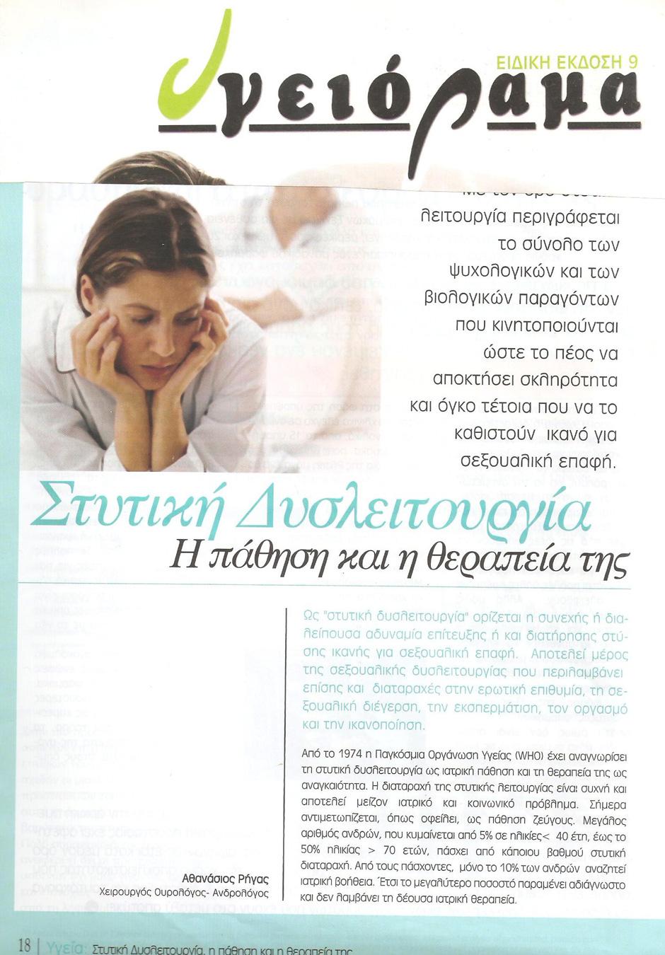 Στυτική δυσλειτυοργία - Η πάθηση και η θεραπεία της