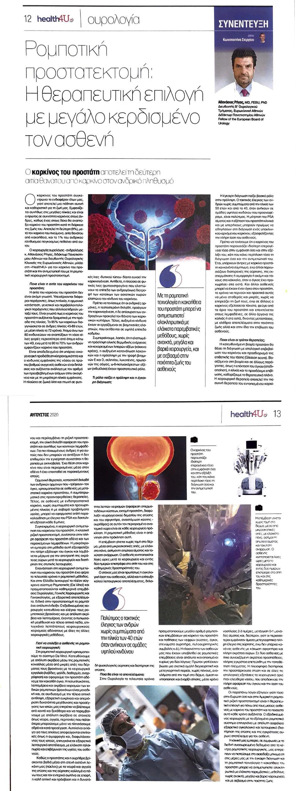 Ρομποτική προστατεκτομή: Η θεραπευτική επιλογή με μεγάλο κερδισμένο τον ασθενή
