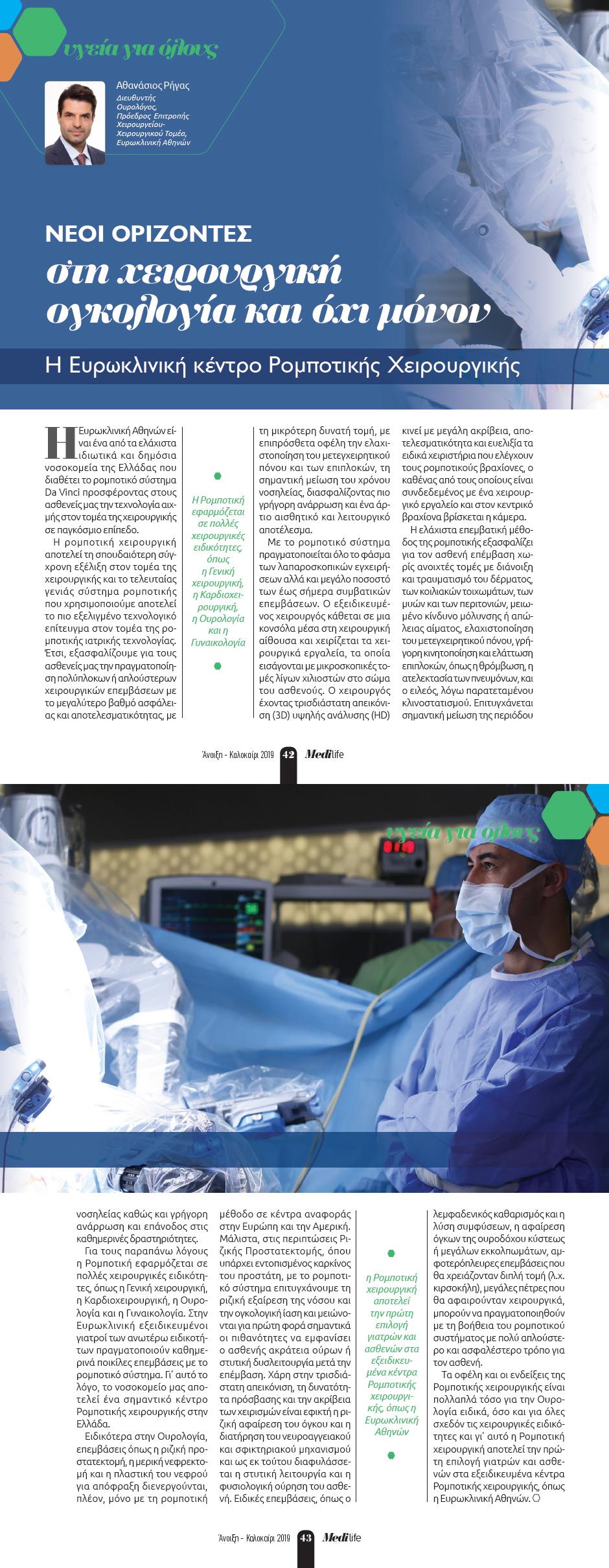 Νέοι ορίζοντες στη χειρουργική ογκολογία και όχι μόνον