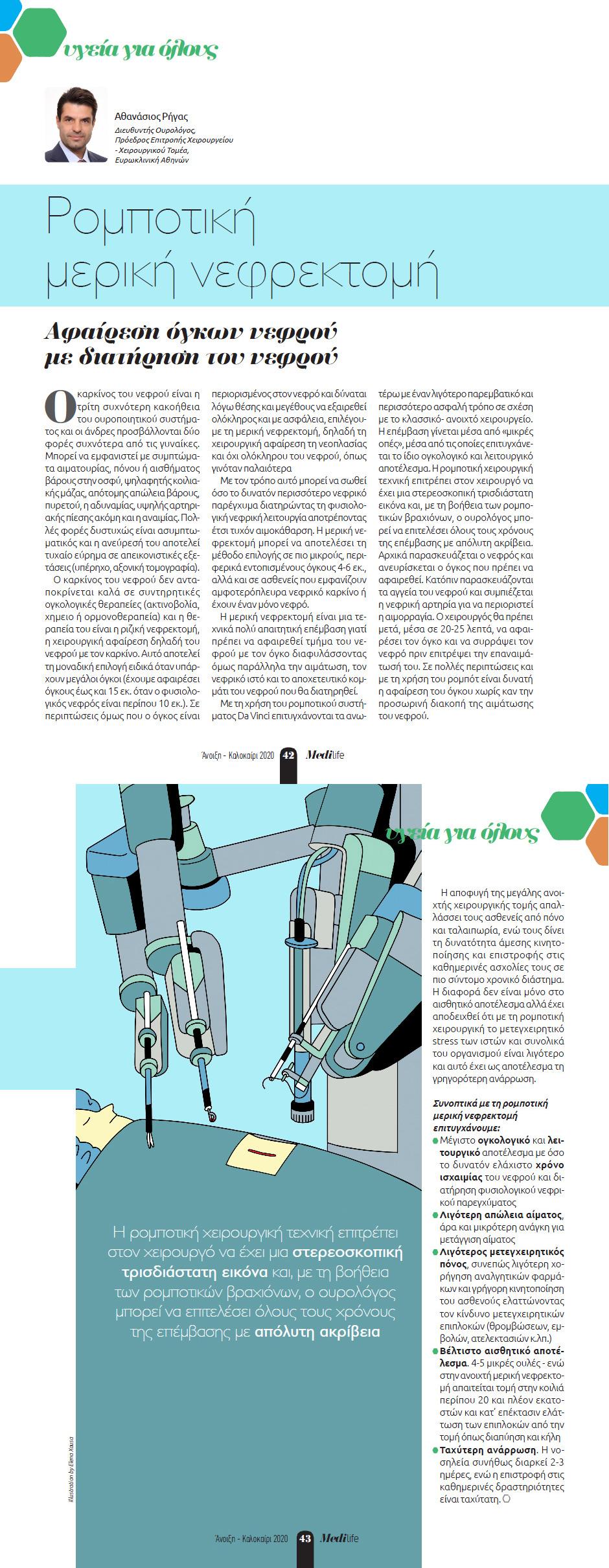 Ρομποτική μερική νεφρεκτομή